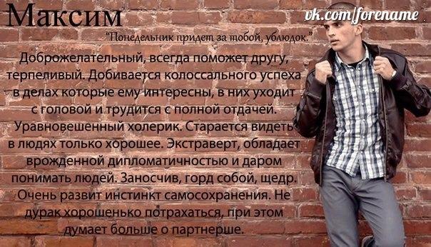 Мужские имена и их значения. Имя и характер человека. 5lj5u4-dLAw