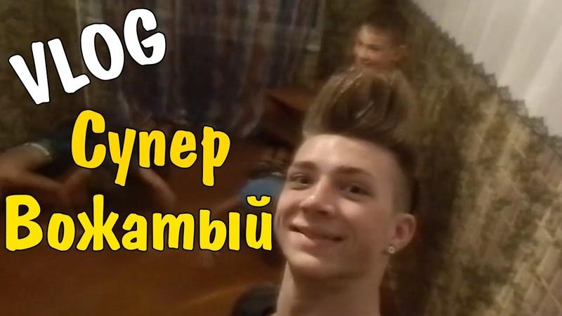 VLOG Супер Вожатый Андрей Мартыненко ( Удаленное видео)