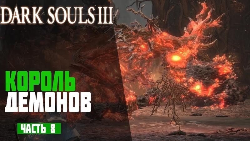 Dark Souls 3 ► 8 - БОСС Старый Король Демонов ▌и мини-босс Червяк
