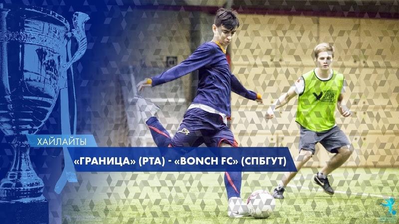 Хайлайты матча Граница (РТА) - Bonch FC (СПбГУТ)