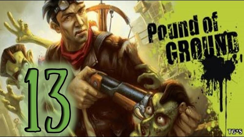 Pound of Ground №13 - ФИНАЛЬНЫЙ БОЙ