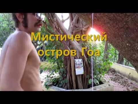 Приключения белого мага в на Гоа