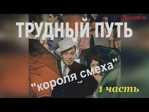 Трудный путь короля смеха_1 часть_(Жизнь знаменитых людей)_Alexandrite_(рус.суб.)
