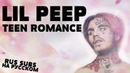 LIL PEEP Teen Romance на русском Перевод RUS SUBS