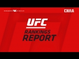 UFC Rankings Report