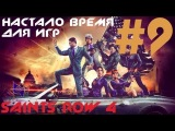 Настало время для игр - Saints Row IV [1 сезон 9 серия]