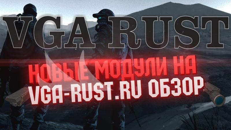Новые модули в RUST на VGA-RUST.RU