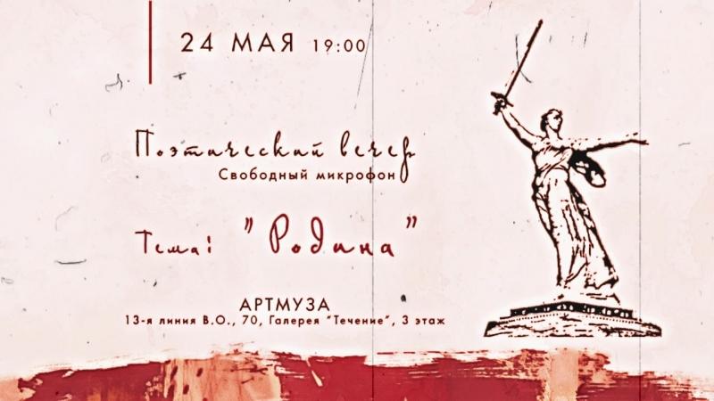 Поэтический четверг в АРТМУЗЕ