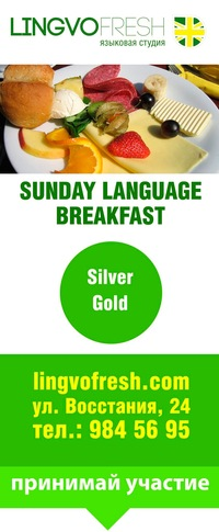 Sunday language breakfast
