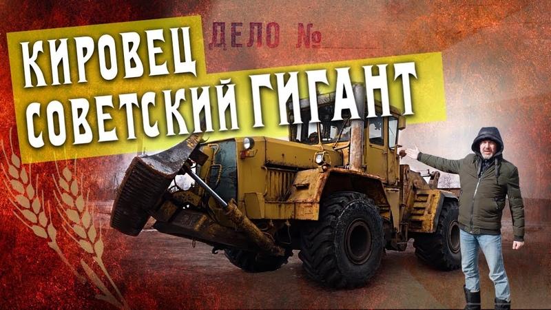 К 702 УДМ – КИРОВЕЦ   Советский Трактор –Артиллерист   Трактора и сельхозтехника Иван Зенкевич