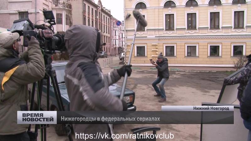 Репортаж со съемок т/с МОСКОВСКАЯ БОРЗАЯ в Нижнем Новгороде