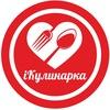 iКулинарка - кулинарный блог о вкусной пище