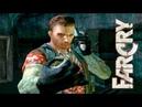 Прохождение игры far cry SMP 5 @ 11 Восстание мутантов