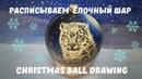Роспись елочной игрушки Новый Год Christmas ball drawing