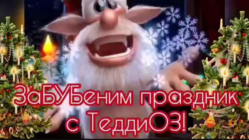 Скоро НГ)