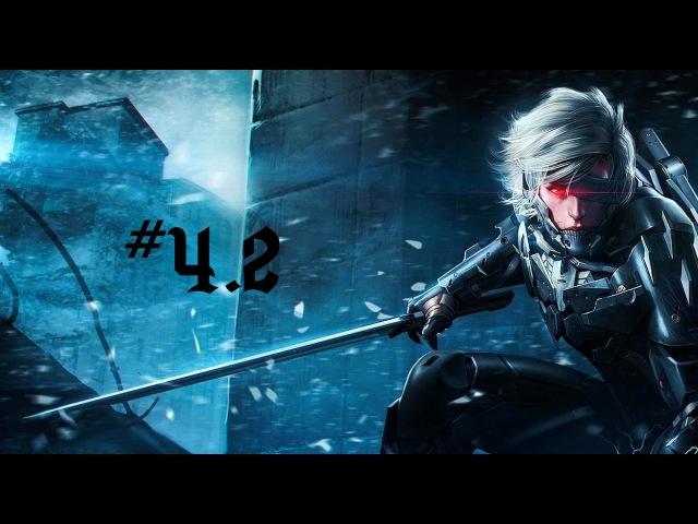 [Let the game begin] Metal Gear Rising:Revengeance. 4.2 Непростой выбор
