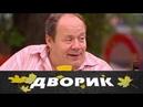 Дворик 132 серия 2010 Мелодрама семейный фильм @ Русские сериалы