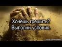 ХОЧЕШЬ ГРЕШИТЬ-И В РАЙ? ПРИЗНАЕШЬ ГРЕХИ И НЕ МОЖЕШЬ БЕЗ ГРЕХОВ! РЕЛИГИЯ ИСЛАМ!