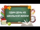 1 день из школьной жизни Гимназия САН 2018
