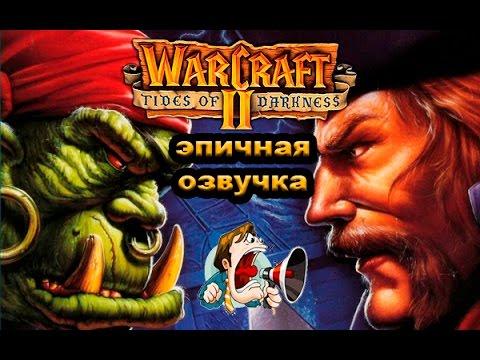 Warcraft II:Tides of Darkness - эпичная озвучка