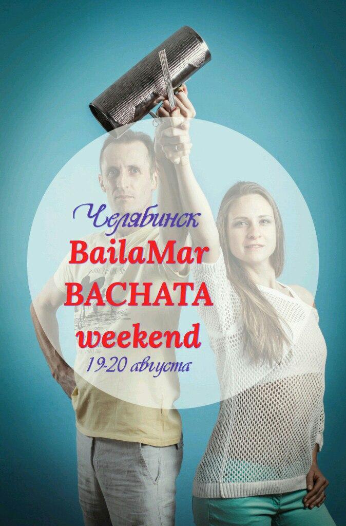 Фестиваль: BAILAMAR BACHATA WEEKEND