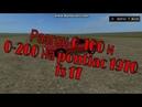 Разгон 0-100 и 0-200 на pontiac 1970 в fs 17/farming simulator 2017