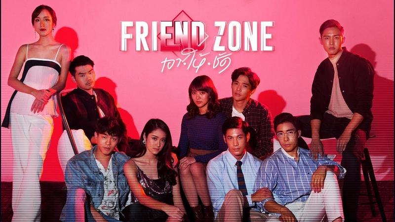 Trailer Friend Zone เอา ให้ ชัด