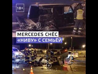 Мать и дочь погибли в страшной аварии на Можайском шоссе — Москва24