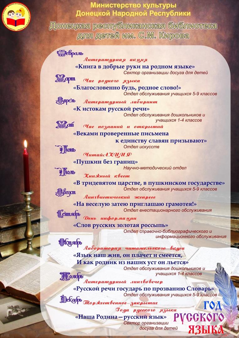 год русского языка, донецкая республиканская библиотека для детей, наши мероприятия