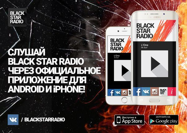 Ты не забыл скачать приложение Black Star Radio для iPhone или Android? Забыл - качай!