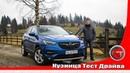 Как и чем Опель будет конкурентов бороть - за рулем 4 новинок Opel