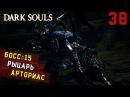 Прохождение Dark Souls PtDE БОСС 15 Рыцарь Арториас Боль во плоти 38