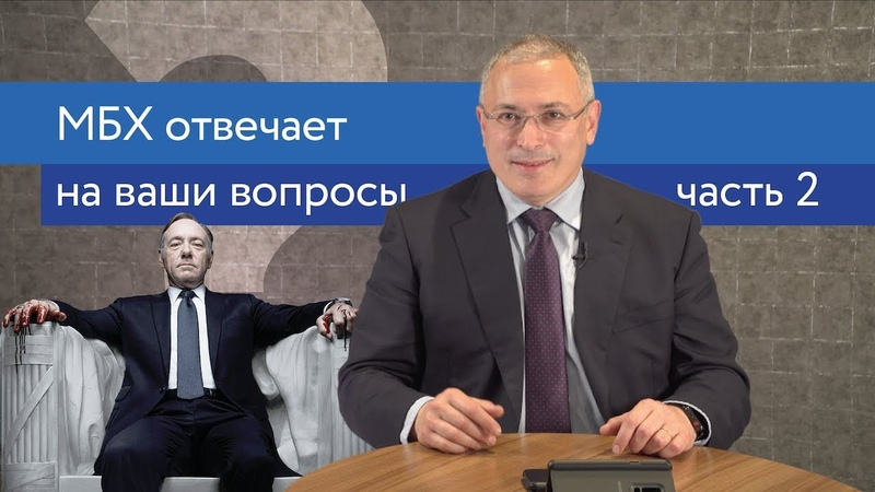 МБХ про двойников Путина Чичваркина и 9 мая