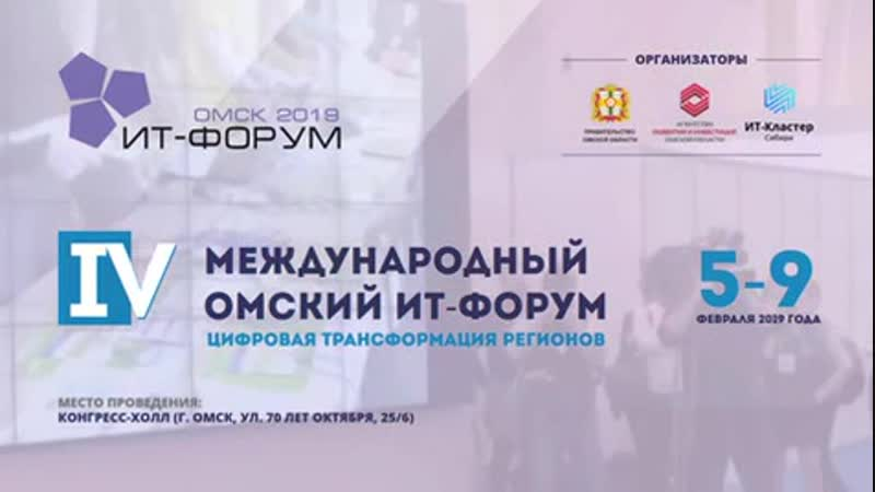 Video about Omsk IT-Forum with glitch (mobile version)