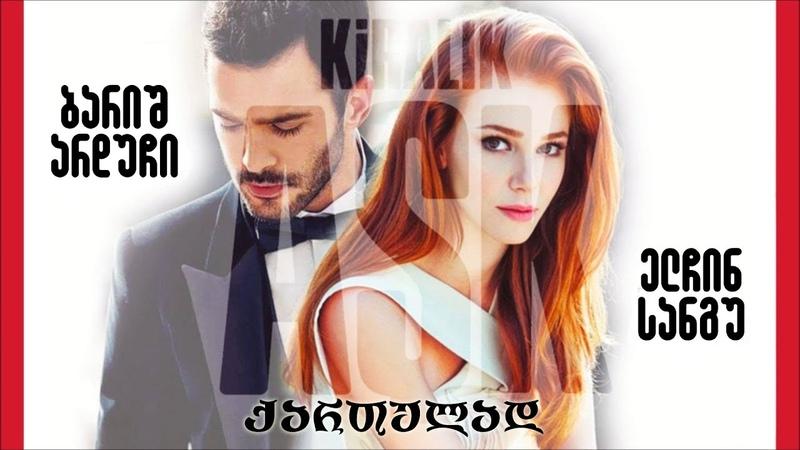 KIRALIK ASK / დაქირავებული სიყვარული-სერია 1 (ქართულა43