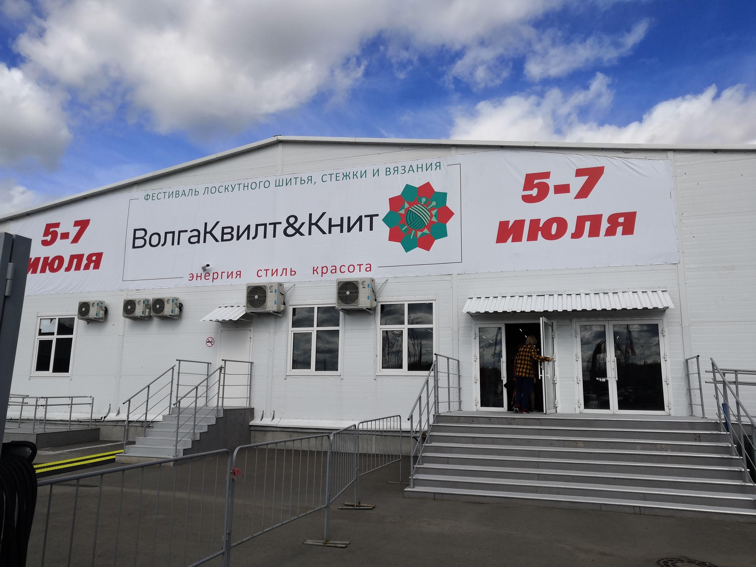 Волга Квилт & Книт 2019 - Страница 2 AWX9HYk4mnA
