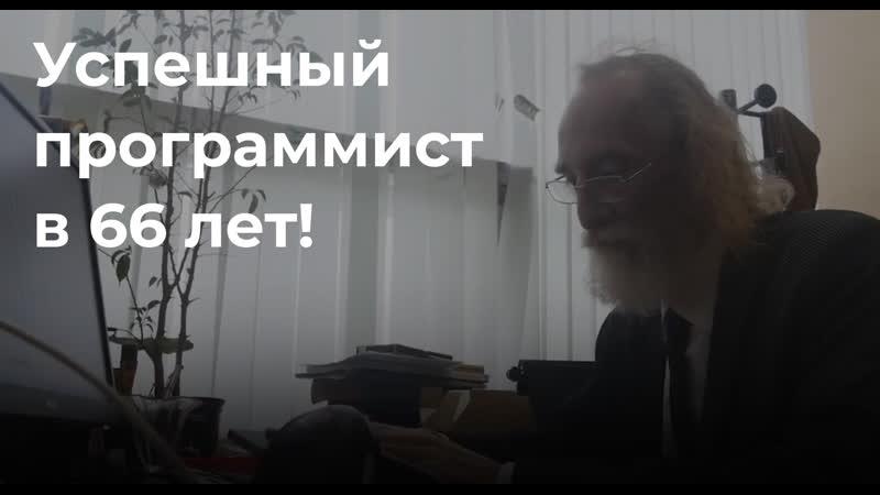 Возраст не помеха! 66-летний программист ценен для своей компании!