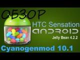 [NEO]БЗОР - HTC Sensation + Android 4.2.2 + Cyanogenmod 10.1