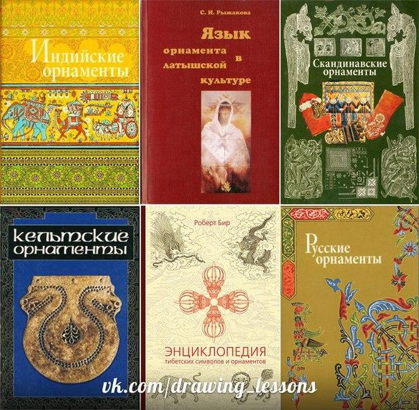 Орнаменты народов мира - сборник книг