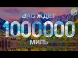 S7 Priority Million miles Show: выпуск 4