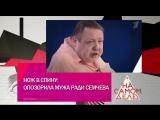 На самом деле. Нож в спину: опозорила мужа ради Семчева - 30.07.2018