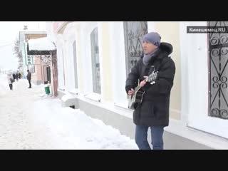 Уличный гитарист из Москвы играет в центре Кинешмы