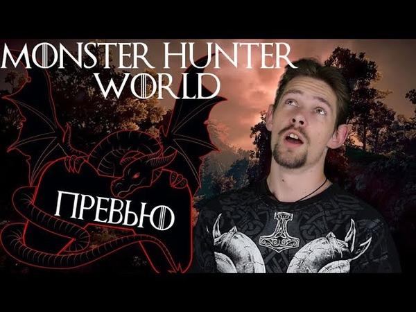 Титаны на PC! Monster Hunter World   Игра Обзоров