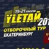 ФИНАЛ РЕГИОНАЛЬНОГО ОТБОРОЧНОГО ТУРА YLETAЙ-2019