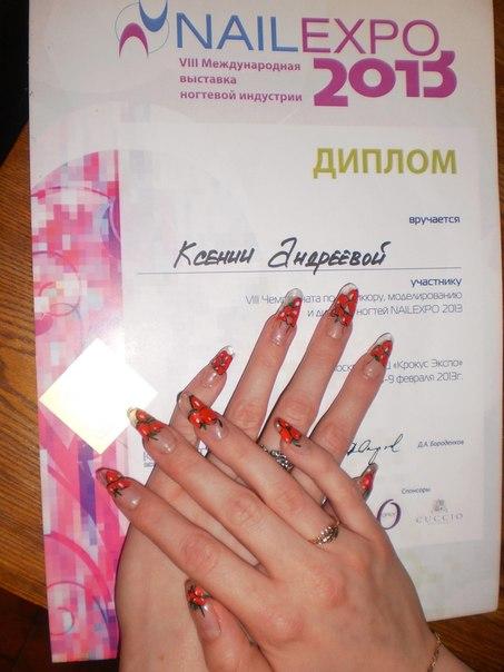 Анастасия Лебедева | Москва