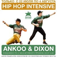 HIP HOP intensive by Ankoo & Dixon! (SHTAB)