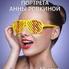 Мастер-класс Анны Ровкиной по HIGH-END ретуши
