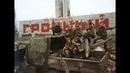 Песня времен первой чеченской войны