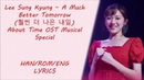 О времени OST Lee Sung Kyung A Much Better Tomorrow