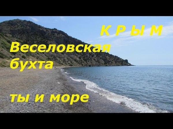 Крым Судак 2018 Весёлое Веселовская бухта 4 июня Только ты и море